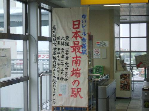 3-06 最南端の駅