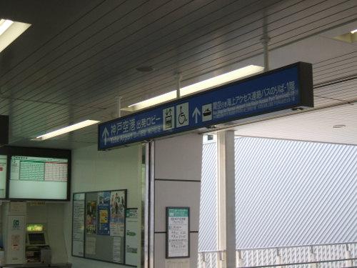 01 神戸空港