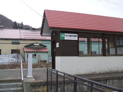 22 ゆだ錦秋湖駅舎